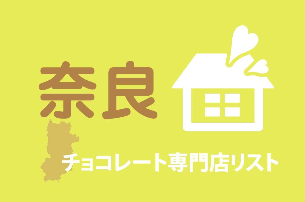 奈良のチョコレート専門店