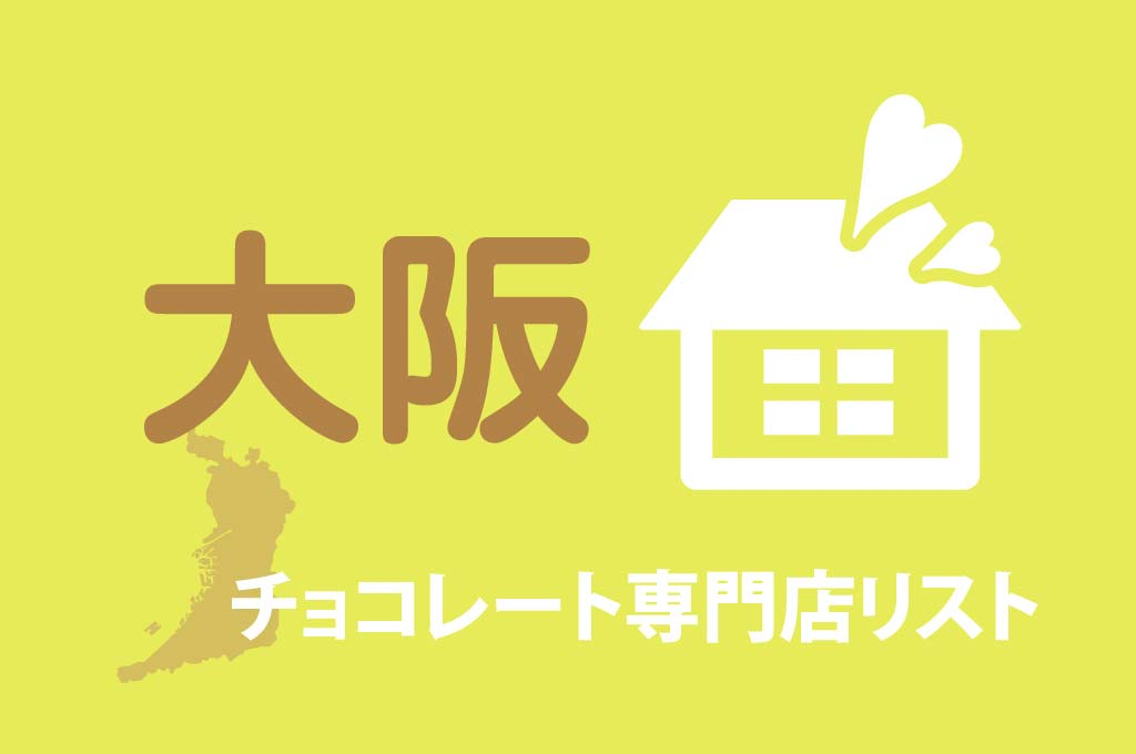 大阪のチョコレート専門店リスト