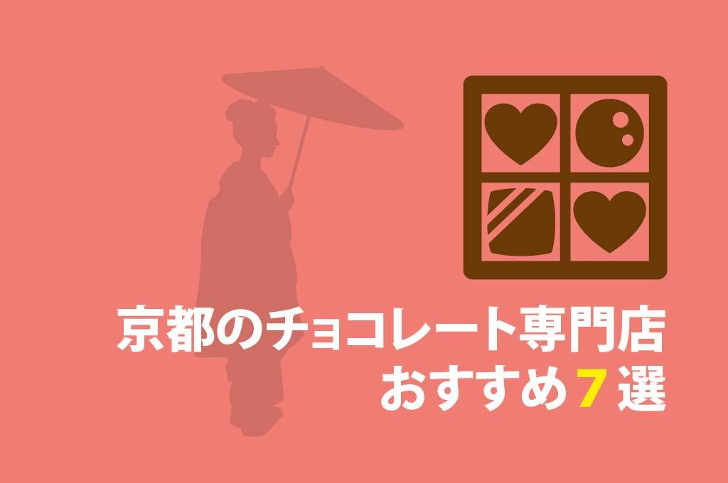 京都のチョコレート専門店おすすめ